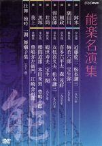 【中古】 能楽名演集 DVD BOX /(趣味/教養) 【中古】afb