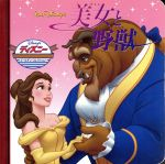 新作販売 中古 引出物 美女と野獣 ディズニー ゴールデン うさぎ出版 afb コレクション34 著者