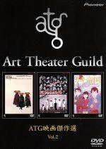 【中古】 ATG映画傑作選(2) /(オムニバス映画) 【中古】afb