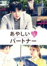 【中古】 あやしいパートナー~Destiny Lovers~DVD-BOX1 /チ・チャンウク,ナム・ジヒョン,チェ・テジュン 【中古】afb