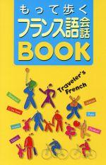 中古 もって歩くフランス語会話BOOK 語学 買物 完売 afb 会話
