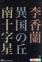 【中古】 劇団四季 ミュージカル 昭和の歴史三部作 DVD-BOX /劇団四季 【中古】afb