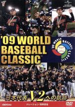 <title>中古 09 WORLD BASEBALL 高価値 CLASSIC TM 日本代表 V2への軌跡 スポーツ afb</title>