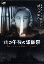 【中古】 雨の午後の降霊祭 /リチャード・アッテンボロー 【中古】afb