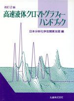 【中古】 高速液体クロマトグラフィーハンドブック 改訂2版 /日本分析化学会(著者) 【中古】afb