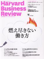 中古 Harvard Business Review 限定Special Price [宅送] ダイヤモンド社 2017年9月号 afb 月刊誌