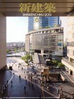 オリジナル 中古 新建築 2013年6月号 上品 月刊誌 新建築社 afb
