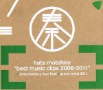 【中古】 BEST MUSIC CLIPS 2006-2011+DOCUMENTARY TOUR FINAL+GREEN MIND 2011(初回生産限定版)  【中古】afb
