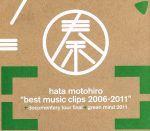 【中古】 BEST MUSIC CLIPS 2006-2011+DOCUMENTARY TOUR FINAL+GREEN MIND 2011(初回生産限定版)  【中古】afb