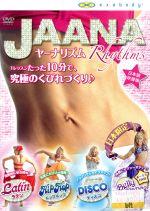 <title>中古 JAANArhythms ヤーナリズム DVD4枚組セット ヤーナ クニッツ 未使用 afb</title>