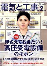 中古 電気と工事 2017年2月号 特価キャンペーン 月刊誌 高品質 その他 afb オーム社