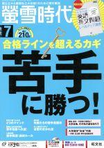 中古 蛍雪時代 2017年7月号 旺文社 月刊誌 予約販売 流行 afb