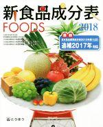 中古 売れ筋ランキング 新食品成分表FOODS 2018 新食品成分表編集委員会 ブランド激安セール会場 編者 afb