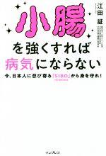 【中古】 小腸を強くすれば病気にならない 今、日本人に忍び寄る「SIBO」(小腸内細菌増殖症)から身を守れ! /江田証(著者) 【中古】afb