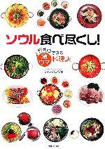 中古 ソウル食べ尽くし 行列のできる激ウマ料理店 著 セットアップ 推奨 ファンスンジェ afb