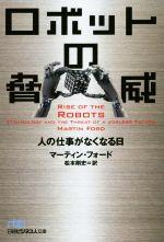 中古 ロボットの脅威 人の仕事がなくなる日 日本正規代理店品 日経ビジネス人文庫 マーティン ついに再販開始 著者 松本剛史 afb フォード 訳者
