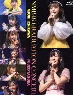 【中古】 NMB48 GRADUATION CONCERT~MIORI ICHIKAWA/FUUKO YAGURA~(Blu-ray Disc) /NMB48 【中古】afb