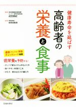 正規品 購買 中古 健康寿命を延ばす高齢者の栄養と食事 成田美紀 検見崎聡美 afb