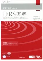 中古 IFRS基準 PART A B 2巻セット IFRS財団企業会計基準委員会 afb 公式 新生活 編 監訳 2017 ,財務会計基準機構