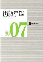 【中古】 出版年鑑(2007) /出版年鑑編集部【編】 【中古】afb