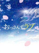 【中古】 おっさんずラブ Blu-ray BOX(Blu-ray Disc) /田中圭,林遣都,内田理央,河野伸(音楽) 【中古】afb