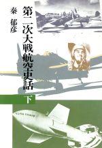 中古 第二次大戦航空史話 下 迅速な対応で商品をお届け致します afb 超安い 秦郁彦 著
