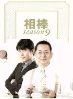 【中古】 相棒 season9 DVD-BOXII /水谷豊,及川光博,益戸育江,池頼広(音楽) 【中古】afb