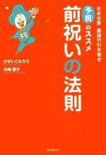 中古 上等 市販 前祝いの法則 日本古来最強の引き寄せ 予祝 のススメ ひすいこたろう 著者 afb 大嶋啓介