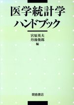 【中古】 医学統計学ハンドブック /宮原英夫(編者),丹後俊郎(編者) 【中古】afb