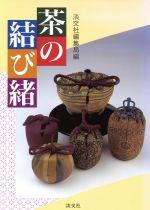 【中古】 茶の結び緒 /淡交社編集局(編者) 【中古】afb