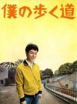 【中古】 僕の歩く道 DVD-BOX /草なぎ剛,香里奈,佐々木蔵之介 【中古】afb