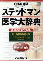 【中古】 ステッドマン医学大辞典for Macintosh 英和・和英 for Macintosh /高久史麿(その他) 【中古】afb