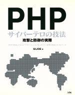 中古 激安価格と即納で通信販売 PHPサイバーテロの技法 攻撃と防御の実際 afb 著者 新作入荷 GIJOE
