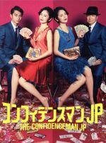 【中古】 コンフィデンスマンJP Blu-ray BOX(Blu-ray Disc) /長澤まさみ,東出昌大,小日向文世,フォックス・キャプチャー・プラン(音楽) 【中古】afb