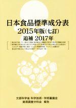 中古 日本食品標準成分表 最新 七訂 2015年版 追補2017年 編 文部科学省科学技術 学術審議会資源調査分科会 afb 輸入