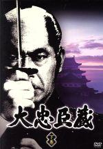 【中古】 大忠臣蔵 下巻 /三船敏郎,司葉子,長澄修 【中古】afb