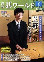 中古 碁ワールド 2018年7月号 開店祝い 商舗 月刊誌 出版部 日本棋院 afb