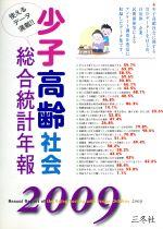 【中古】 '09 少子高齢社会総合統計年報 /社会・文化(その他) 【中古】afb