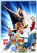 【中古】 釣りキチ三平 DVD-BOX(2) /矢口高雄(原作) 【中古】afb
