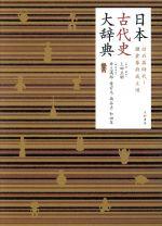 【中古】 日本古代史大辞典 CD-ROM付 /上田正昭(著者),井上満郎(著者) 【中古】afb