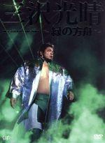 【中古】 三沢光晴DVD-BOX~緑の方舟~ /三沢光晴 【中古】afb