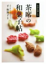 中古 茶席の和菓子帖 お茶を楽しむ 信用 編者 激安 激安特価 送料無料 afb 千和加子