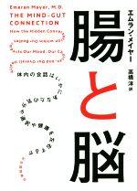 中古 腸と脳 体内の会話はいかにあなたの気分や選択や健康を左右するか エムラン メイヤー 本物 日本 訳者 著者 afb 高橋洋
