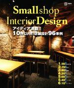 【中古】 Small shop Interior Design アイディア満載!!10坪以内の店舗設計96事例 alpha books/アルファ企画(その他) 【中古】afb