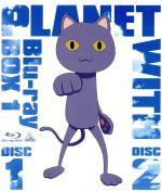 【中古】 プラネット・ウィズ Blu-ray BOX 第1巻(特装限定版)(Blu-ray Disc) /水上悟志(原作、シリーズ構成、ネーム(脚本原案)、キャ 【中古】afb