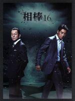 【中古】 相棒 season16 DVD-BOX II /水谷豊,反町隆史,鈴木杏樹,池頼広(音楽) 【中古】afb