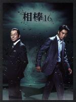 【中古】 相棒 season16 ブルーレイBOX(Blu-ray Disc) /水谷豊,反町隆史,鈴木杏樹,池頼広(音楽) 【中古】afb