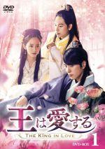 【中古】 王は愛する DVD-BOX1 /イム・シワン,ユナ,ホン・ジョンヒョン 【中古】afb