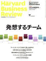 中古 Harvard Business 注目ブランド Review ダイヤモンド社 afb 月刊誌 新着 2018年9月号