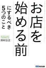 中古 開催中 お店を始める前にするべき5つのこと 大注目 田村公正 著者 afb